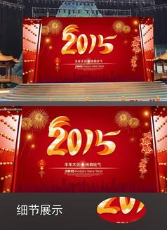 2015年企业新年开门红背景图