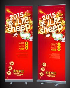 2015新年展架psd素材