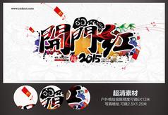 中国风开门红主题开年动员大会背景