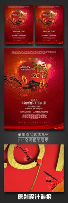 中国风2015幸福年灯笼海报