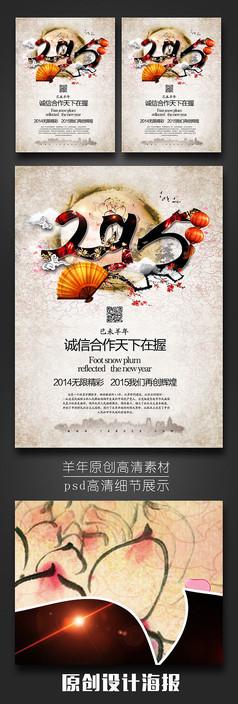 2015中国风年会宣传海报