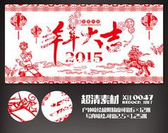 羊年大吉剪纸2015春节联欢晚会背景