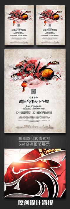 水墨2015企业年会宣传海报.