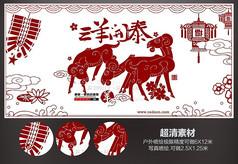 2015羊年三羊开泰春节晚会背景设计