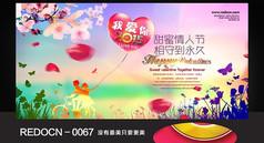 2015情人节主题活动宣传海报