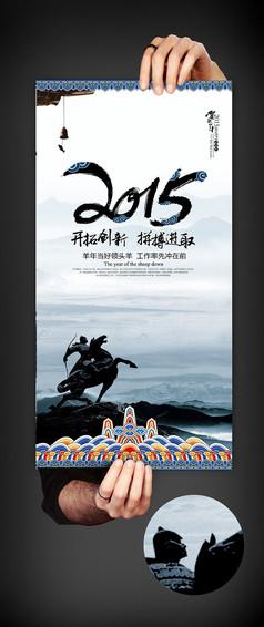中国风2015企业标语口号展板