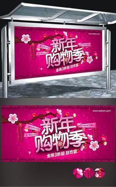 新年购物季促销海报