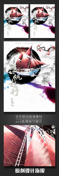 2015扬帆起航企业励志文化海报