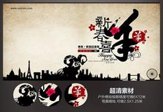 中國風新春喜羊羊羊年海報
