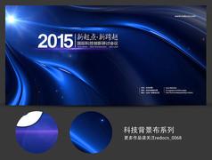 2015蓝色科技背景图片