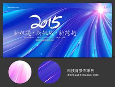 2015科技背景psd