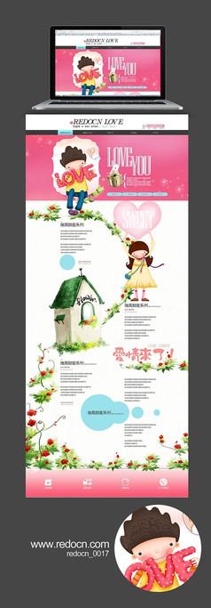 卡通淘宝情人节活动专题首页设计