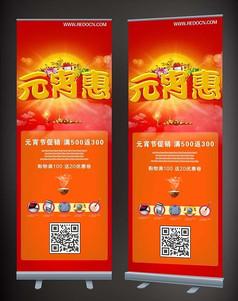 商场元宵节促销x展架