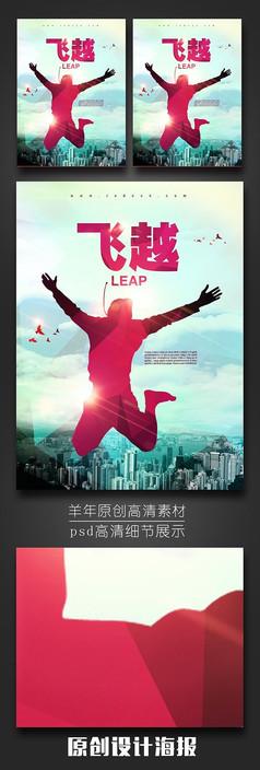 飞越励志公益海报背景模版