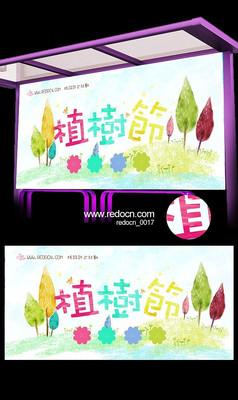 清新自然植树节宣传海报设计