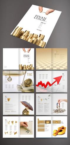 金融投资理财画册设计