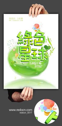 绿色星球环保宣传海报