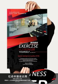 健身房开业海报设计