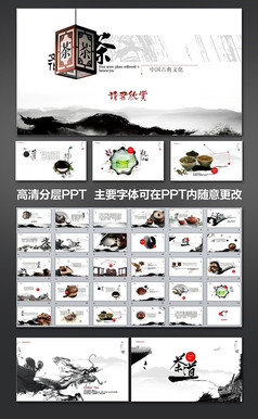 中��茶文化ppt模板