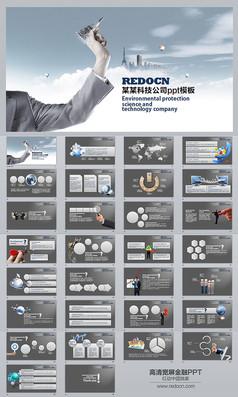 现代科技企业工作计划ppt模板
