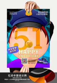创意警察劳动节海报