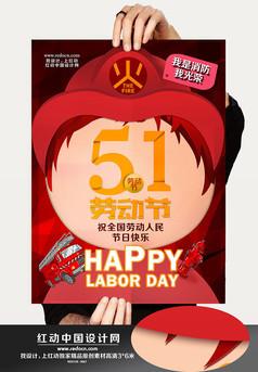 卡通消防员劳动节海报