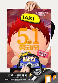 个性司机庆祝劳动节海报