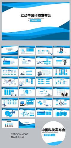 科技企业ppt背景图片