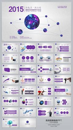 紫色商��ppt模板