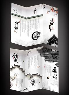 中国风企业三折页