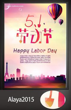 劳动节宣传海报设计