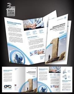 商业折页模版