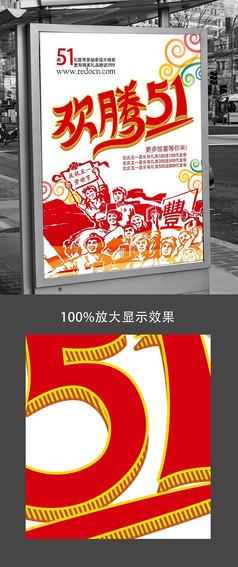 欢腾51活动海报设计