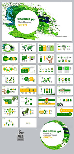 ppt绿色环保模板