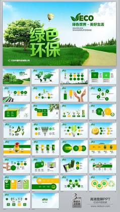 节能环保主题ppt模板