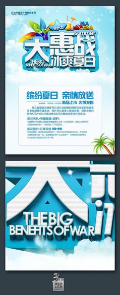 蓝色夏季大惠战促销海报设计