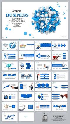 蓝色商务团队工作总结ppt模版