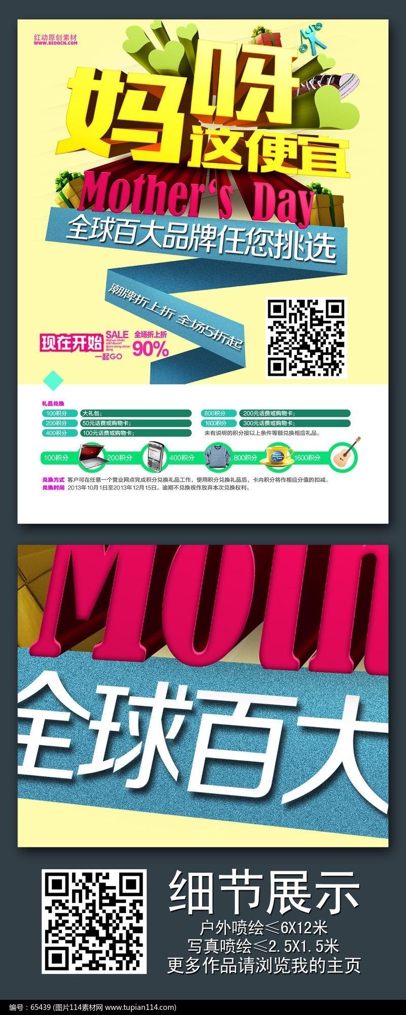 母亲节活动促销海报设计