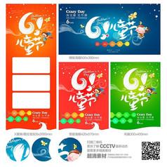 61儿童节整套海报设计
