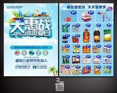 夏季促销宣传传单设计