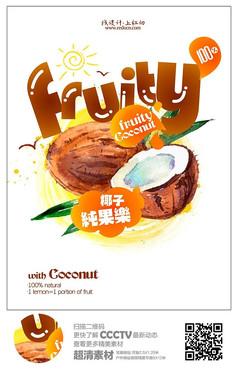椰子纯果乐果汁店海报模板