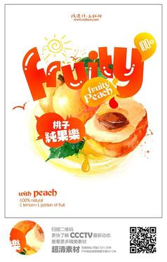 创意个性桃子果汁海报模板