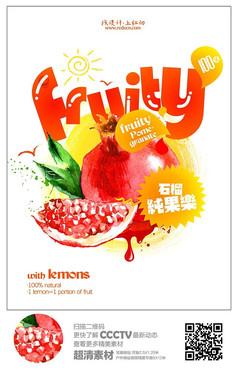 时尚石榴水果超市海报模板
