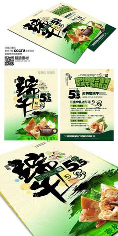 中国风端午活动DM单