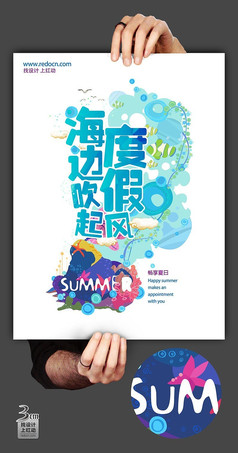 清新夏日度假風海報設計