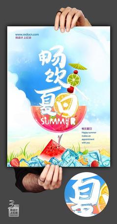 时尚清新畅饮夏日海报设计
