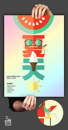 扁平化夏日宣传海报设计