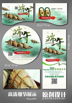 中式端午节宣传吊旗设计