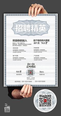 簡約創意招聘精英海報2019年送彩金網站