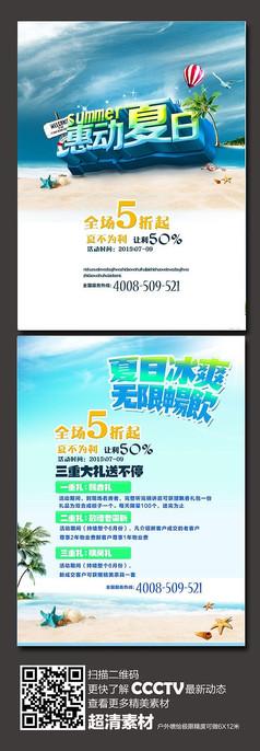 惠动盛夏活动宣传单设计
